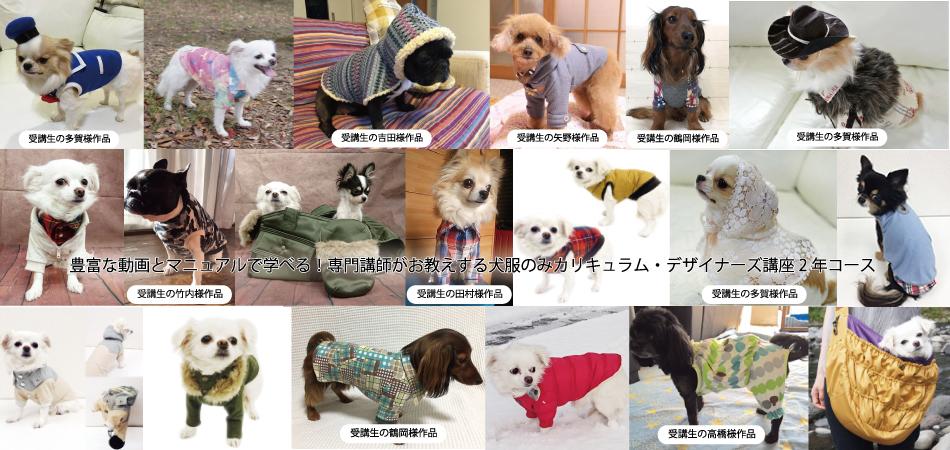 犬服作りの専門家になる沢山のノウハウを学べるこのコース!豊富な動画説明と専門講師が指導する犬服作りを2年間学べるコースです。一番人気です。