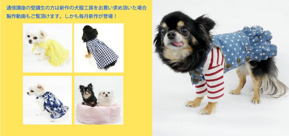 新作の犬服工房を購入した方は製作動画をご覧頂けます。